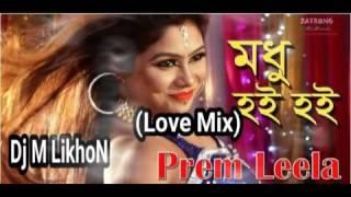 NEW modhu hoi hoi dj mix song,,,Chittagong version