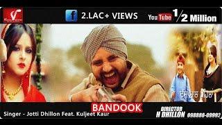 Bandook  ll Jotti Dhillon ll Feat. Kuljeet Kaur ll (OFFICIAL VIDEO )Latest Punjabi Song 2016