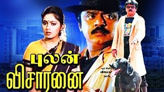 Pulan Visaranai (1990) Full Tamil Movie | Vijayakanth, Rupini, | Cinema Junction HD