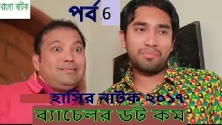 Bangla Funny Natok 2017। Bachelor Dot Com। Part 6। ft. siddik, jovan