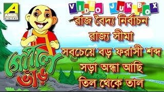 Gopal Bhar । গোপাল ভাঁড় - ৫ টি গল্প   Video Jukebox   Vol - 13   Bangla Cartoon Video