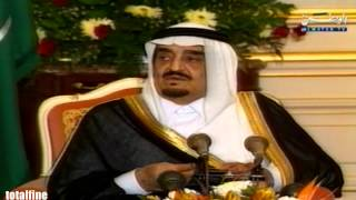 خطاب للملك فهد ردا على التهديدات العراقية