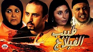 فيلم مغربي طبيب الفيلاج ( Film Tabib lavilage (HD