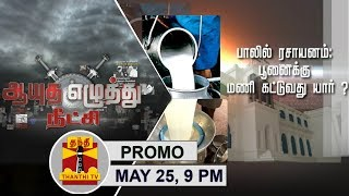 (25/05/2017) Ayutha Ezhuthu Neetchi | Adulteration in milk : Who is responsible..? @9 PM