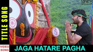Jaga Hatare Pagha || Rakhile Sia Mariba Kia HD Video Song | Anubhab Mohanty, Jhilik Bhattacharjee |