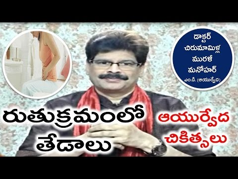 Irregular Periods, Causes and Ayurvedic Treatment in Telugu by Dr. Murali Manohar Chirumamilla, M.D.