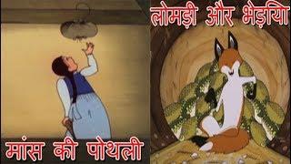 मांस की पोथली | लोमड़ी और भेड़िया | Folk Tales | Kids Stories In Hindi