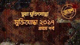 ভুয়া মুক্তিযোদ্ধা ২০১৭ Talash তালাশ Episode 136  independent Tv