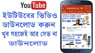 How to YouTube videos download tips( Bangla)