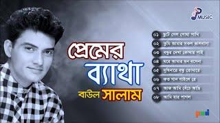 Baul Salam - Premer Betha | প্রেমের ব্যাথা | Bangla Baul Gaan | PSP Music