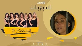 Episode 04 - Sabaa Banat Series | الحلقة الرابعة  - السبع بنات