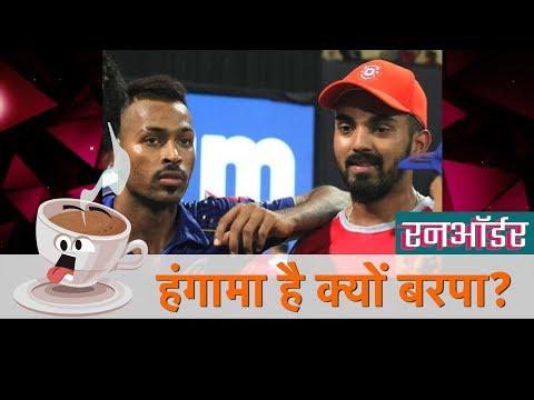 Runorder Pandya Rahul की गलती कितनी बड़ी