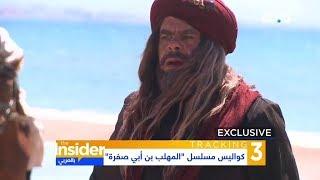 منذر رياحنه /  تغطية قناة دبي و برنامج The Insider بالعربي لكواليس مسلسل المهلب بن ابي صفرة