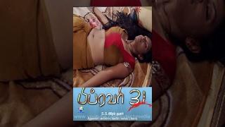 Tamil Cinema | February 31 Full Length Tamil Horror Movie