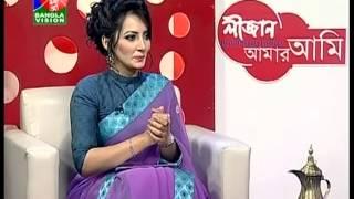 Talk Show | Amar Ami - Shakila Zafar & Sadi Mohammad | www.leela.tv