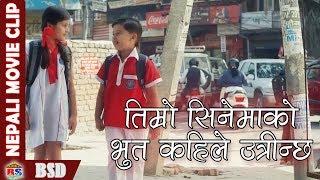 तिम्रो सिनेमाको भुत कहिले उत्रीन्छ || Nepali Movie Clip || Nai Nabhannu la 2