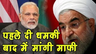 Oil Export को लेकर पहले Iran ने दी थी India को चेतावनी, अब मांगी माफी