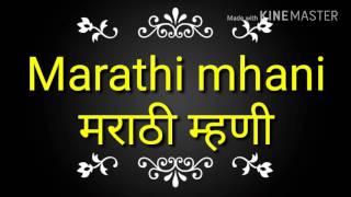 Marathi mhani ( छान-छान मराठी म्हणी )