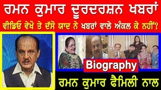 Raman Kumar News Reader Jalandhar Biography (Doordarshan) | Family | Wife | Children | DD Punjabi