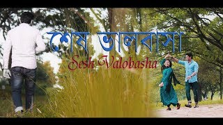 Sesh Valobasha (Bengali Short Film) | শেষ ভালবাসা | Hamim, Miran & Rose Mollick | 2017