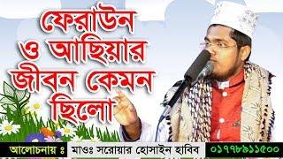 Sarwar Hossain Habib Bangla Waz 2018 ফেরাউন ও আছিয়ার জীবন কেমন ছিলো