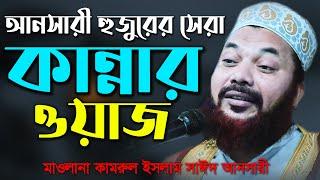 সেরা কান্নার ওয়াজ Bangla Waz 2019 Mawlana Kamrul islam said ansary কামরুল ইসলাম সাঈদ আনসারী