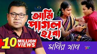 Monir Khan - Ami Pagol Hobo (আমি পাগল হব) | New Bangla Music Video