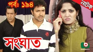 Bangla Natok   Shonghat   EP - 194   Ahmed Sharif, Shahed, Humayra Himu, Moutushi, Bonna Mirza