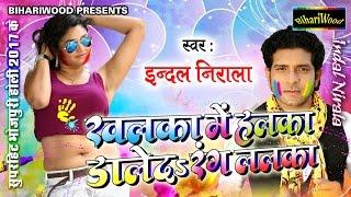 Khalka Main Halka - खालका में हल्का - Indal Nirala - New Bhojpuri Holi Geet 2017
