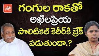 అఖిలప్రియ పొలిటికల్ కెరీర్ కి బ్రేక్.? | Will Collapse Akhila Priya Political Career..? | YOYO TV