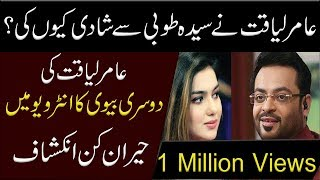 Amir Liaquat Hussain 2nd Wife Seyada Tooba Amir Interview About His Second Marriage