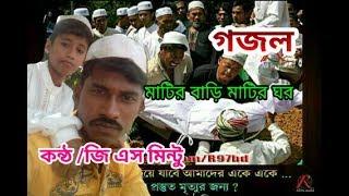 গজল -HD-মাটির বাড়ি মাটির ঘর/ কন্ঠ জি এস মিন্টু,bangla. bangladesh. videos. singar.g s minto.gojol.