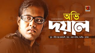 New Bangla Song | Doyal by Ovi | Album Prem Shikari | Official lyrical Video