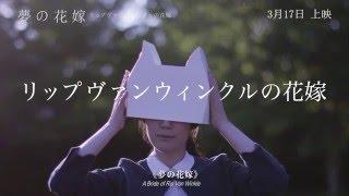 《夢の花嫁》(A Bride For Rip Van Winkle) 正式預告片 3月17日上映