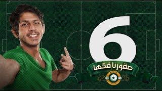 صقورنا_قدها | الحلقة السادسة | السعودية 0-5 روسيا | صدمة الافتتاح
