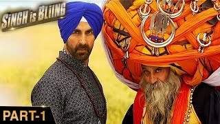 Singh Is Bliing (2015) | Akshay Kumar, Amy Jackson, Lara Dutta | Hindi Movie Part 1 of 10 | HD 1080p
