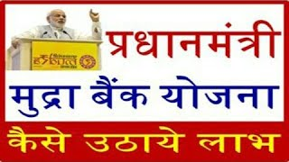 Mudra Bank Yojana   Mudra Loan   मुद्रा योजना क्या है ? - in Hindi (2016) BY CA PIYSUH PART 1