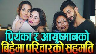 Ok masti talk with Priyanka & Aayusman's family || हाम्रो चुम्बनलाई नेगेटिभ रुपले हेरियो