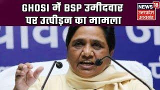 Ghosi में BSP उमीदवार पर उत्पीड़न का मामला   May 3, 2019