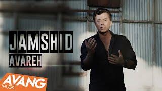 Jamshid - Avareh (Slow Version)  OFFICIAL VIDEO | جمشيد - آواره