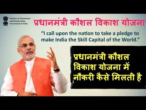 Xxx Mp4 प्रधानमंत्री कौशल विकाश योजना में नौकरी कैसे मिलती है Pradhan Mantri Kaushal Vikash Yojna 3gp Sex