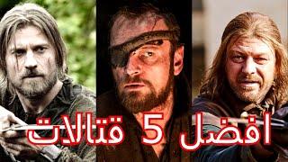 مترجم : افضل 5 قتالات في قيم اوف ثرونز [HD]