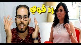 رد قوي على بشرى الضو و برنامج ضريبة الشهرة / Télé Maroc