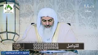 فتاوى قناة صفا(186) للشيخ مصطفى العدوي 10-9-2018