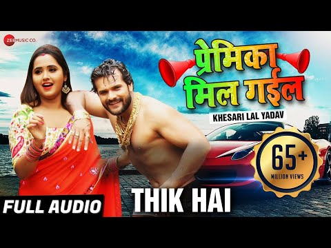 ठीक हैं Thik Hai - Full Audio | प्रेमिका मिल गईल Premika Mil Gail | Khesari Lal Yadav | Ashish Verma