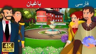 باغبان | داستان های فارسی | Persian Fairy Tales