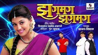 Zhagmag Zhagmag - Marathi Film Song