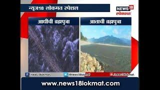 News 18 Lokmat special Show On China And India War - चीननं ब्रह्मपुत्रेत ओतलंय सिमेंट?