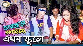 Tarchera Vadaima - Vadaima Ekhon Schoole | Bangla Natok | ভাদাইমা এখন স্কুলে | Sonali Products