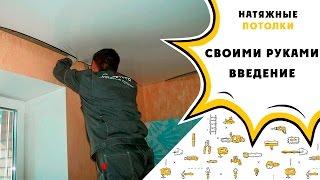 Натяжные потолки своими руками от а до я видео